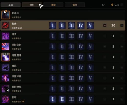 《超激斗梦境》阴影之王技能加点方案介绍