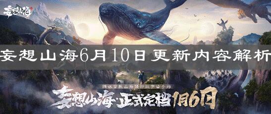 《妄想山海》6月10日更新内容解析