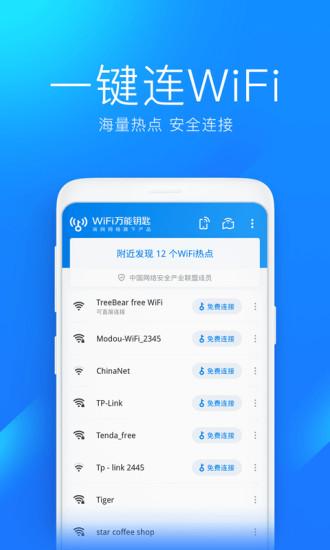 wifi万能钥匙 一键连接版