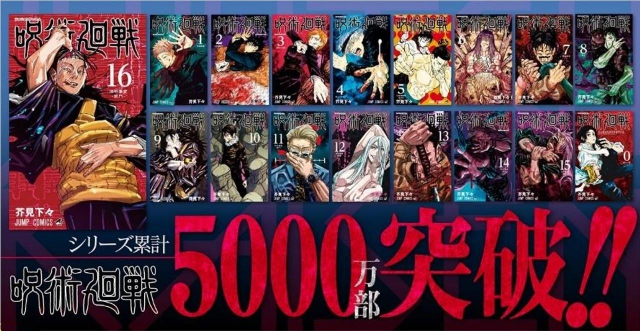 《咒术回战》漫画发行量突破五千万册,并且官方放出首个周边同捆包预售