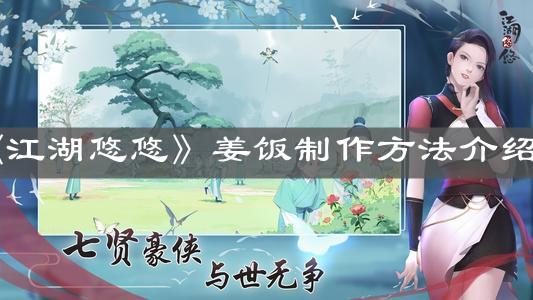 《江湖悠悠》姜饭制作方法介绍