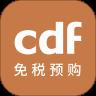 CDF免税预购 正式版