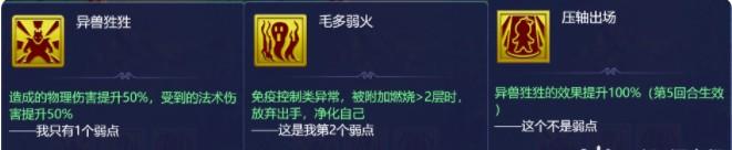《梦幻西游网页版》深林莽兽副本怎么打