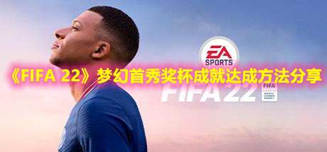 《FIFA 22》梦幻首秀奖杯成就达成方法分享