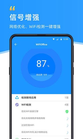 WiFi伴侣 2021最新版