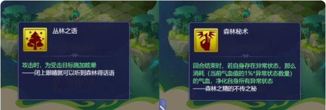 《梦幻西游网页版》绿林之秘副本怎么过