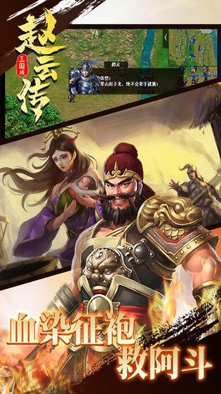 三国戏赵云传 官方版下载图3: