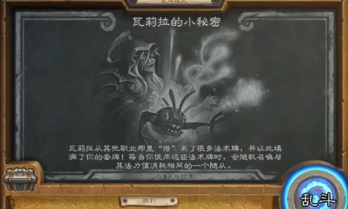 《炉石传说》瓦莉拉的小秘密10.14玩法讲解