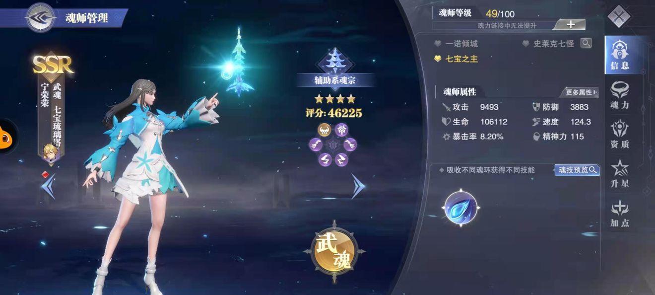 《斗罗大陆魂师对决》王者赛强力魂师介绍