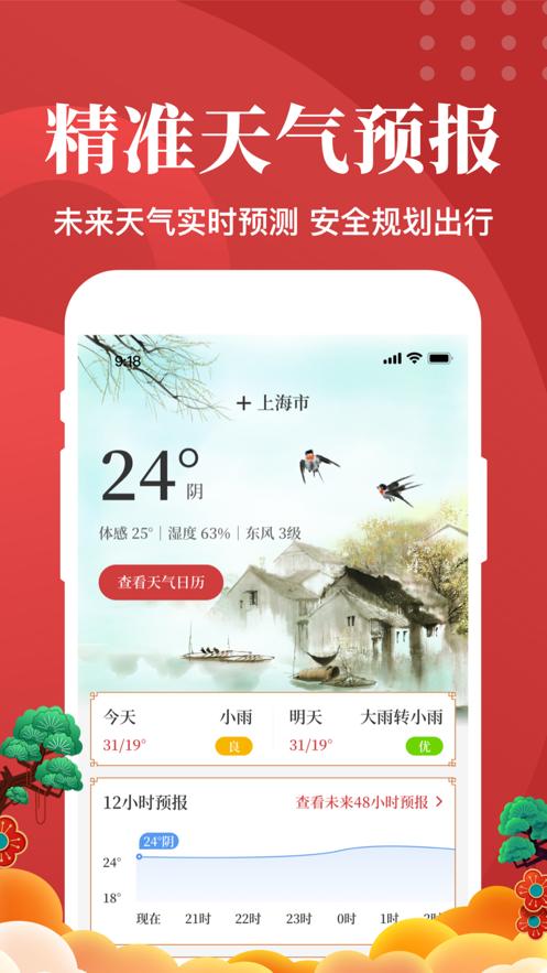 中华日历天气