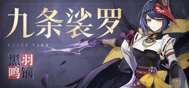 《原神》契合九条裟罗的武器介绍