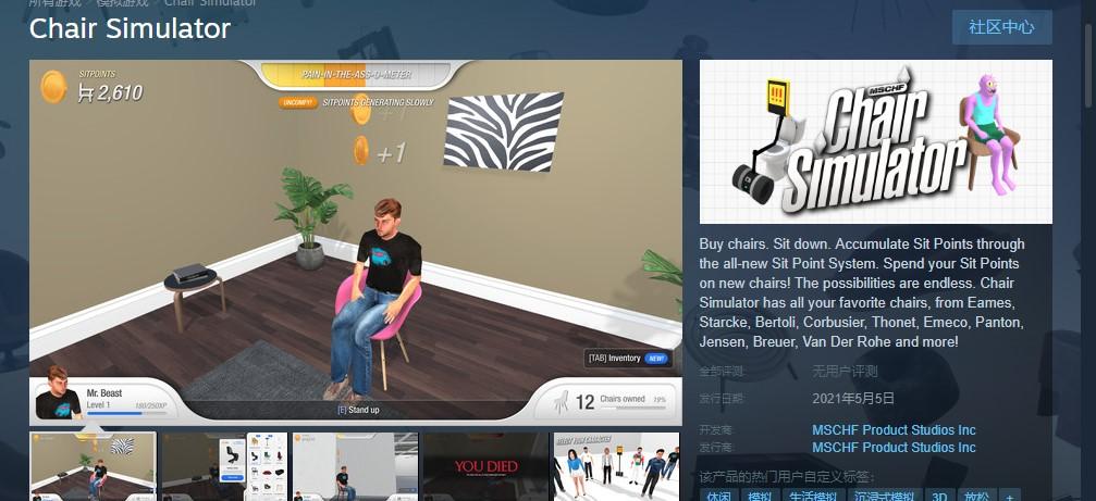沙雕搞笑游戏《椅子模拟器》上线steam久坐得痔疮会挂掉。