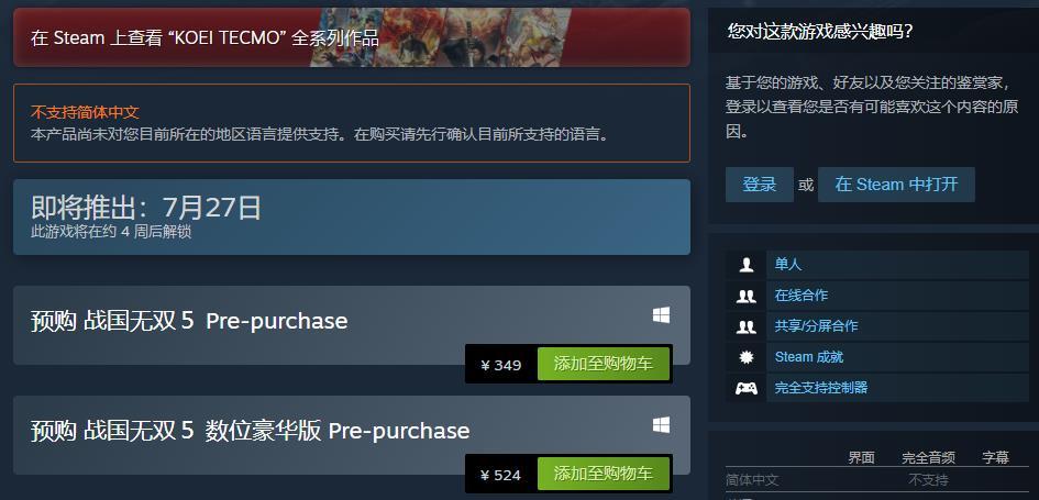 7月27日《战国无双5》Steam预购正式开售