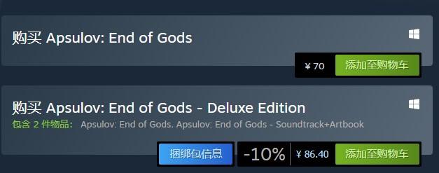 恐怖游戏《阿普索夫:诸神终结》将会在夏季登录ps5