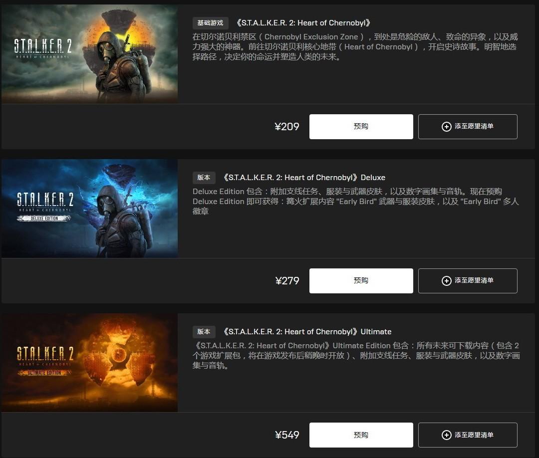 EPIC《潜行者2》价格低于Steam割菜开始了吗