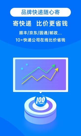 快递100 官方免费版