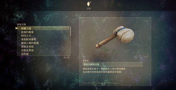《破晓传说》全部文物的收集位置介绍