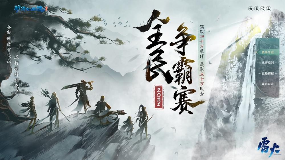 热血盛夏《新倩女幽魂》开启全民争霸赛