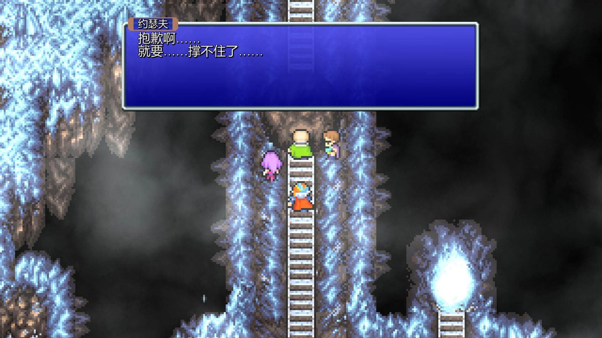 最终幻想2:像素复刻版