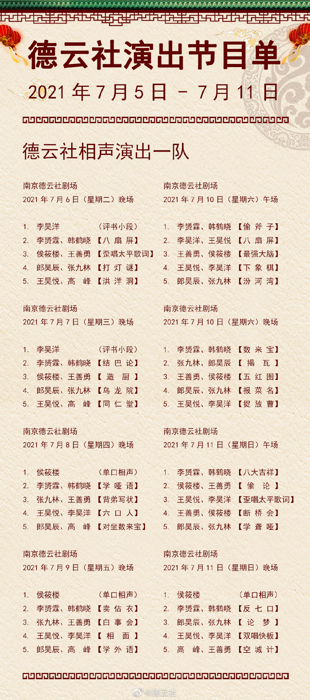 《德云社》2021年7月5日-7月11日演出节目单介绍