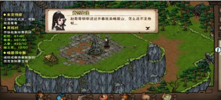 《烟雨江湖》追星记通关技巧