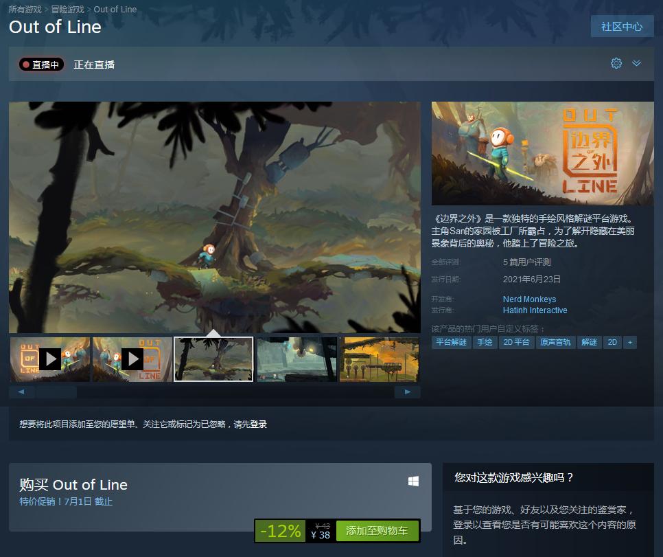 7月NS上市《边界之外》正式登录Steam