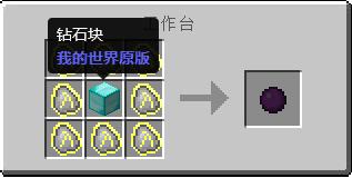 《我的世界》暗物质怎么制作