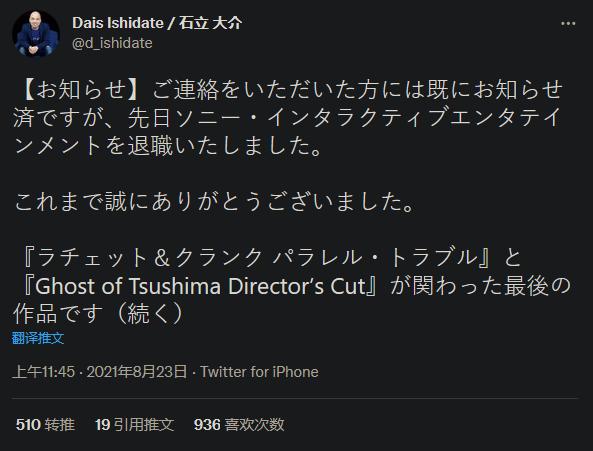 SIE日本制作人石立大介宣布离职