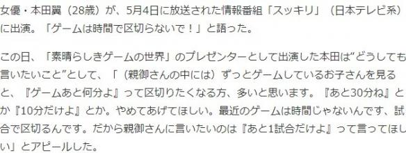 """""""再来一局""""本田翼训练沉迷游戏的孩子的游戏哲学。"""