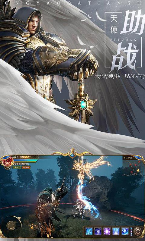大天使之光 内测版