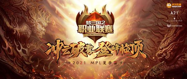 《梦三国2》MPL常规赛落幕