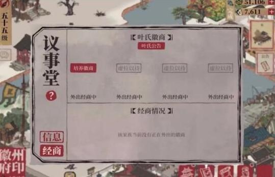 《江南百景图》徽商玩法和垄断技巧推荐