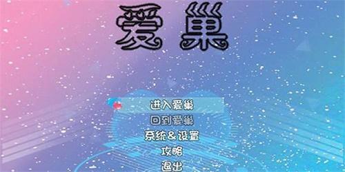 爱巢2.6无心破解版