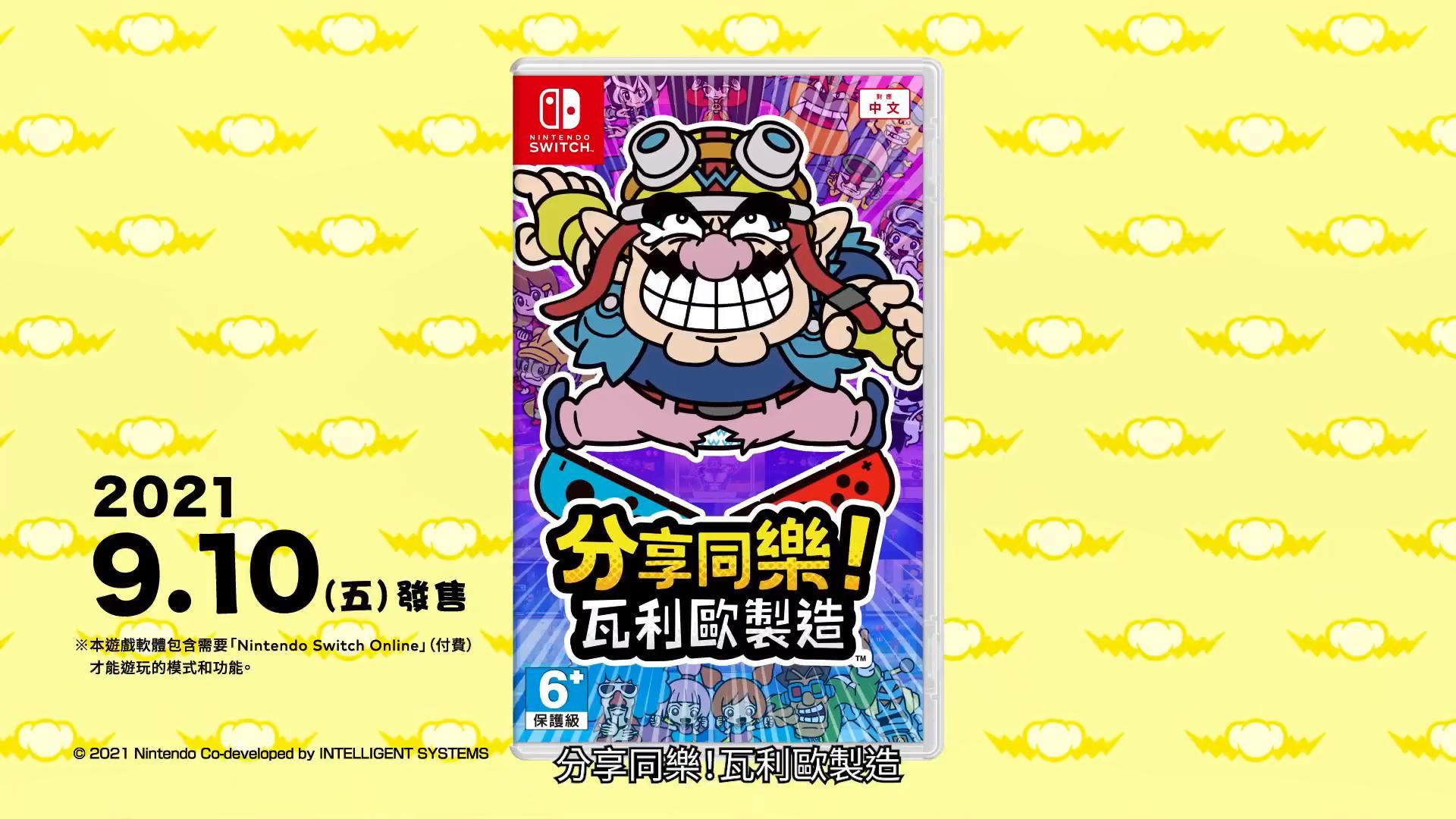 体验版本最新发布《分享同乐!瓦里奥制造》超多中文宣传片
