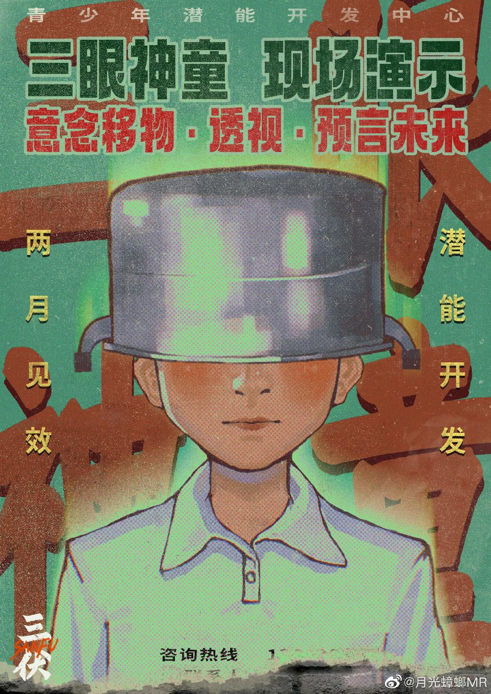 国产《三伏》全新宣传图感受90年代的热血-iD游源网