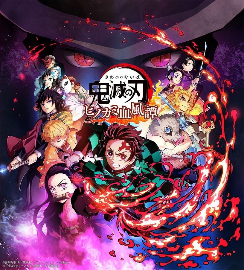 《鬼灭之刃:火之神血风谭》超多宣传10月14日发售
