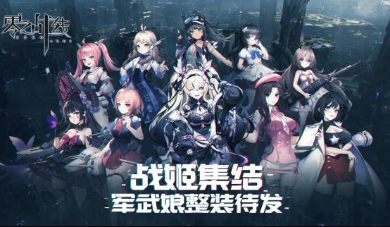 二次元游戏《零之战线》删档测试正式结束