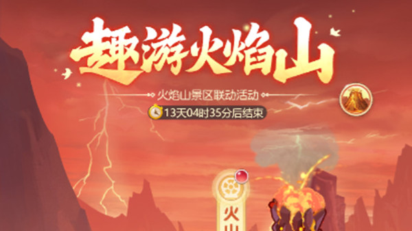 《梦幻西游网页版》趣游火焰山三借芭蕉扇攻略分享
