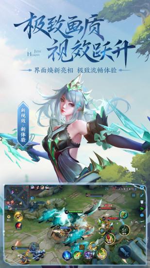 王者荣耀 官网版