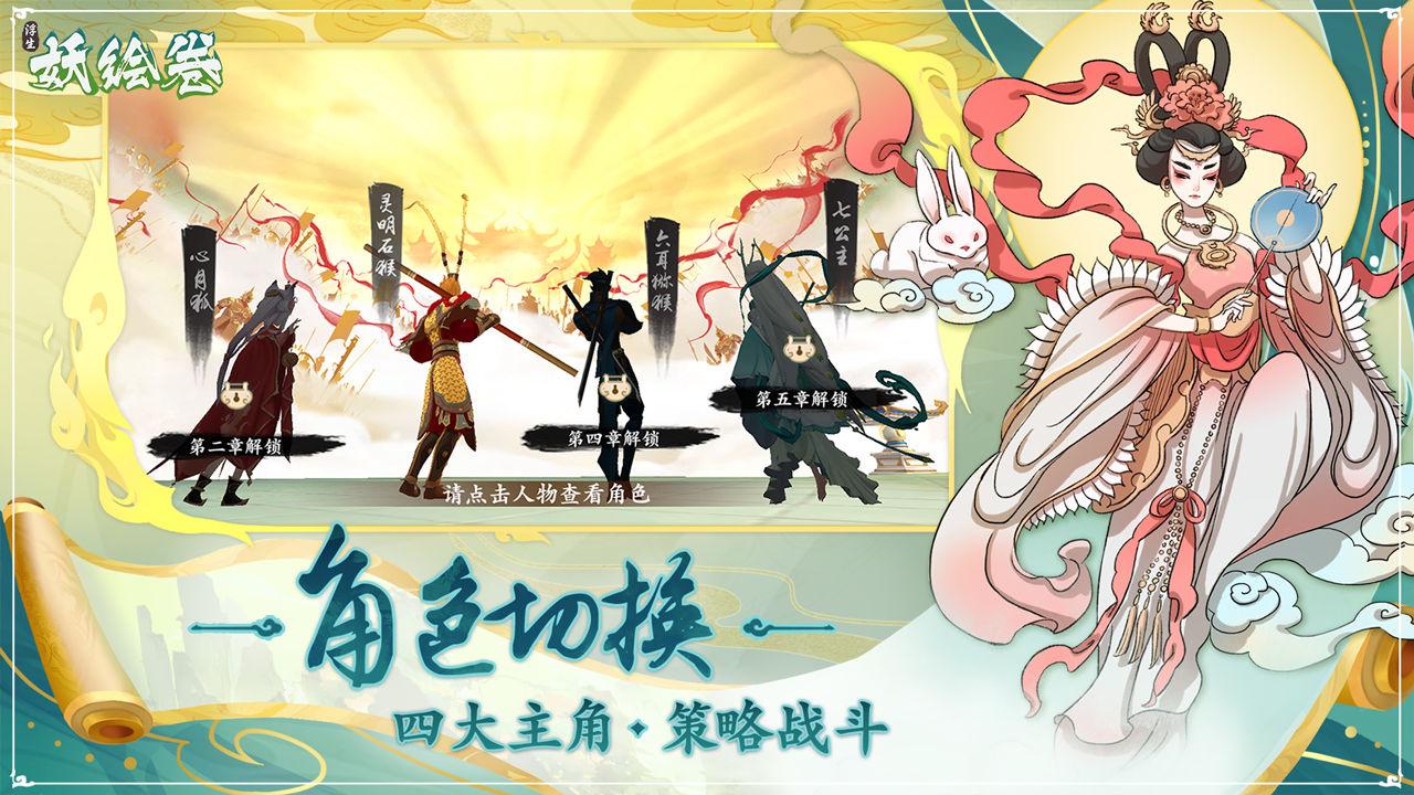 浮生妖绘卷 iOS版