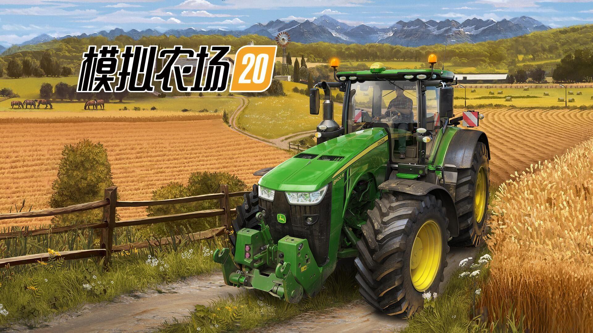累了没事种个田《模拟农场20》正式开启