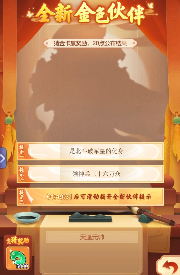 《梦幻西游网页版》北斗破军星的化身金卡竞猜答案介绍