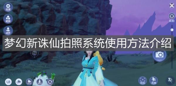 《梦幻新诛仙》拍照系统使用方法介绍