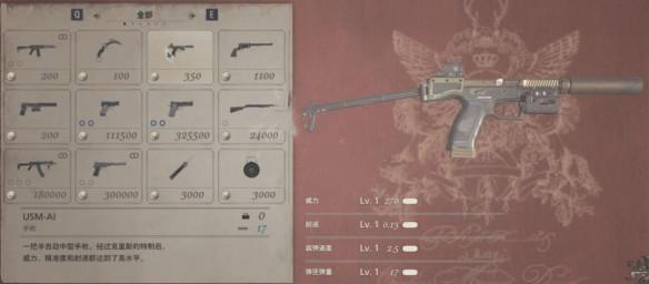 《生化危机8》克里斯都有什么武器-iD游源网