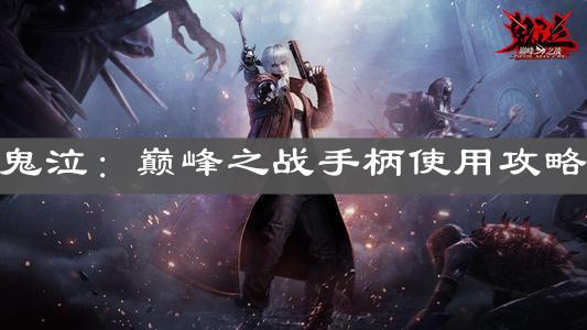 《鬼泣:巅峰之战》手柄使用攻略