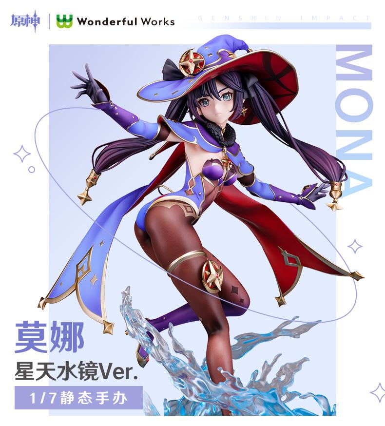 莫娜·星天水镜最新手办《原神》售价为1168元哦-iD游源网