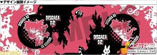 《魔界战记D2》Fami通DX公开 含丰富赠品