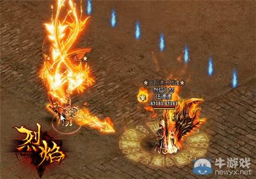 《烈焰》逆天新版本推出 王者装备铸造巅峰传奇
