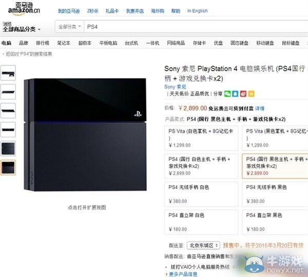 到底锁不锁区啊?索尼国行PS4主机发售理性分析