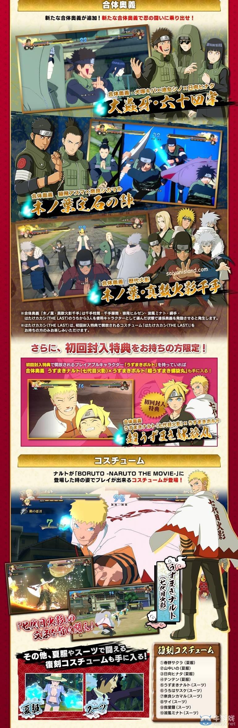 《火影忍者疾风传:究极忍者风暴4》DLC衣装截图放出